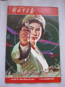 解放军画报1979年第7期(完整无缺、干净品佳)