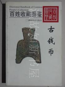 百姓收藏图鉴:  古钱币  (正版现货)
