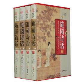 国学经典文库:随园诗话(小插盒)