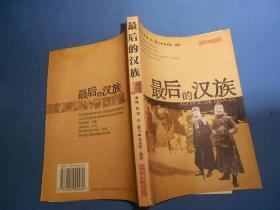 最后的汉族-一版一印
