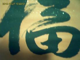 中国著名书法家墨涛书法一张立轴1.2x68代裱功,戌子年