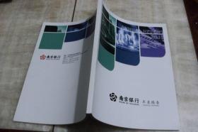 南京银行年度报告 2013版(平装大16开  2014年4月印行  有描述有清晰书影供参考)