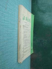 江西医药 1964年1-3、8、9、共5本合售