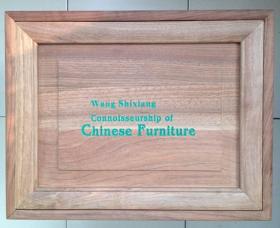 明式家具研究1990年初版王世襄签名本