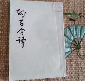 孙子今译  (一版一印)