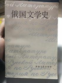 俄国文学史