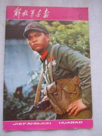 解放军画报1979年第6期(干净品佳、不差页)
