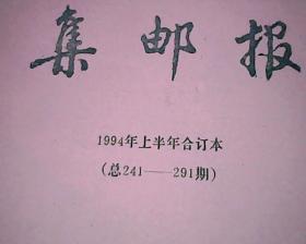 集邮报1994年上半年合订本【总第241-----291期】