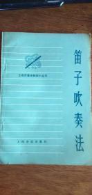 工农兵音乐知识小丛书《笛子吹奏法》
