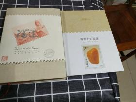 邮票上的福建邮册、邮票上的福建-书合售