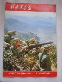 解放军画报1979年第4期(完整无缺、干净品佳)