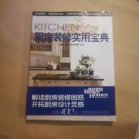 厨房装修实用宝典