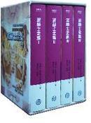 波赫士全集(共4册),