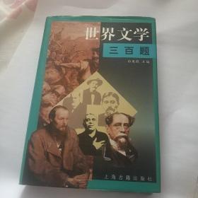 世界文学三百题