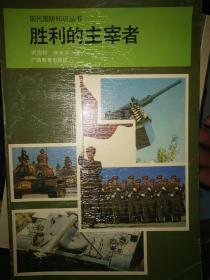 胜利的主宰者(现代国防知识丛书)   满百包邮
