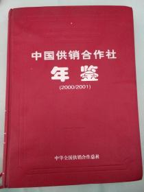 中国供销合作社年鉴2000-2001