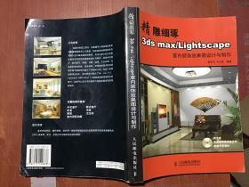 精雕细琢:3ds max/Lightscape室内装饰效果图设计与制作  附光盘