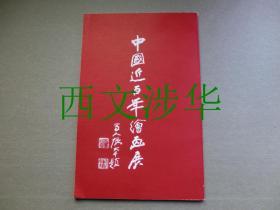 【现货 包邮】《中国近百年绘画展》1974年初版    张大千题 34幅 图版 齐白石吴昌硕李可染黄宾虹等    太平洋亚洲博物馆