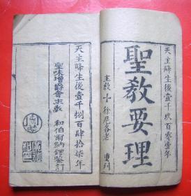 圣教要理(1901年江西白话刻本)