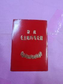 敬祝毛主席万寿无疆【大红烫金凹凸卡片】