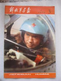 解放军画报1979年第3期(完整无缺、干净品佳)
