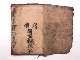 道教老法本 符书 符秘本 正一本司律 58筒页 复印件