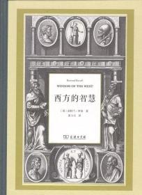 新书--西方的智慧(轻微磨损)