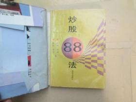 炒股88法:(纸包书)