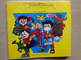 儿童生活天地(安全常识)藏文 彩图