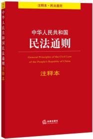 正版 中华人民共和国  民法通则(注释本 民法通则)法律出版社 9787511871251