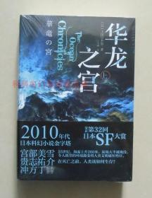 正版 华龙之宫上下2册套装 上田早夕里 第32回日本科幻小说大赏