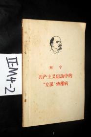 列宁  共产主义运动中的左派幼稚病