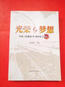 光荣与梦想:中铁二院建院60周年职工回忆录