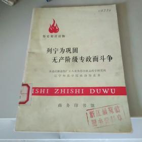 列宁为巩固无产阶级专政而斗争(1975)