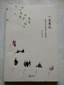 一生有礼:图解中华传统礼仪(彩绘版)