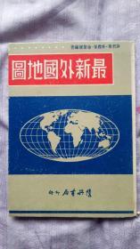 最新外国地图