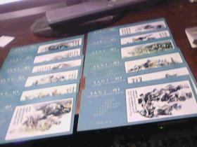 人生十二悟 中国邮政明信片 十二张全