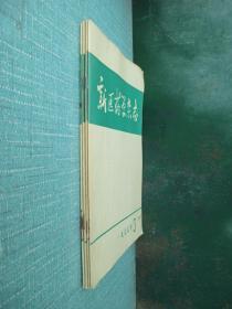新医药学杂志 1976年5-7、1977年3、4本合售