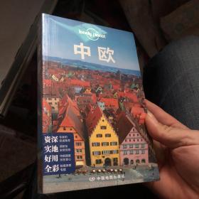 Lonely Planet孤独星球旅行指南系列:中欧