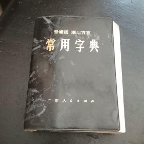 普通话 潮汕方言 常用字典C