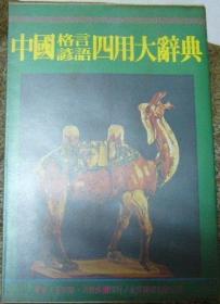 中国格言谚语四用大辞典