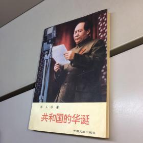 共和国的华诞:纪实文学 【林玉华 作者亲笔签赠本+钤印,保真!】【一版一印 9品 +++ 正版现货 自然旧 实图拍摄 看图下单】