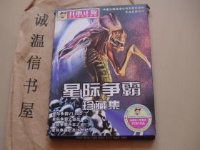 游戏光盘:星际争霸珍藏集