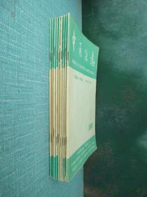 中医杂志 1980年1、5-12、9本合售