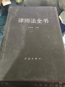 律师法全书【精装】