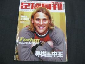 足球周刊(2005.06.14) 缺中间彩色插页