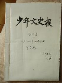 少年文史版1997年中学版合订本
