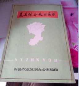 嵩县综合农业区划