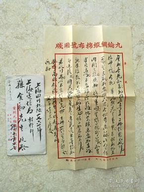 手抄本                          信札                                                   A