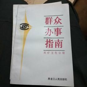 群众办事指南丛书医疗卫生分册